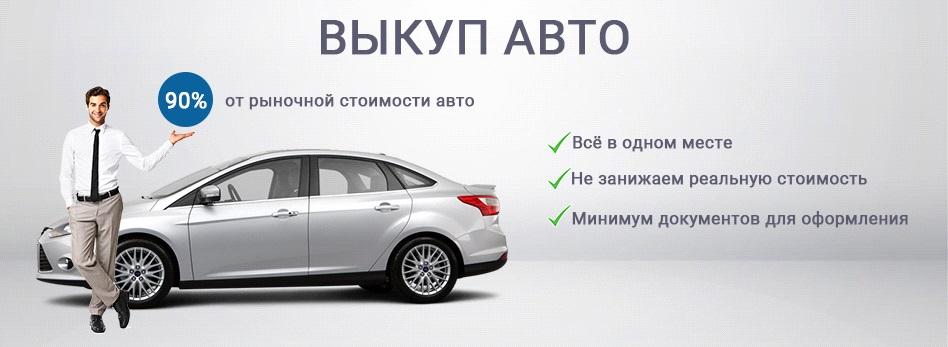 авто на выкуп омск без залога взять кредит кредитную карту без справок